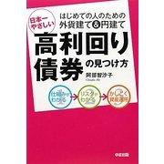 日本一やさしい高利回り債券の見つけ方 [単行本]