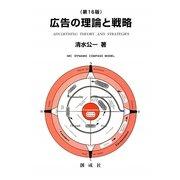 広告の理論と戦略 第16版 [単行本]