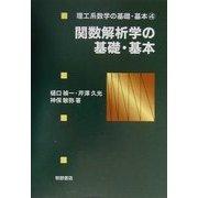 関数解析学の基礎・基本(理工系数学の基礎・基本〈4〉) [全集叢書]