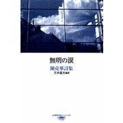 無明の涙―陳克華詩集(台湾現代詩人シリーズ〈13〉) [単行本]