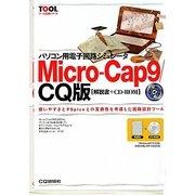 パソコン用電子回路シミュレータ Micro-Cap9/CQ版 解説書+CD-ROM(ツール活用シリーズ)