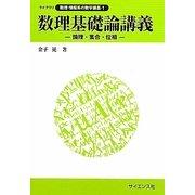数理基礎論講義―論理・集合・位相(ライブラリ数理・情報系の数学講義〈1〉) [全集叢書]