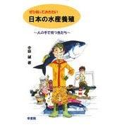 ぜひ知っておきたい日本の水産養殖―人の手で育つ魚たち [単行本]