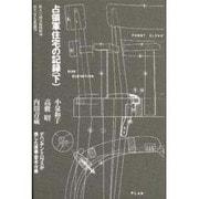 占領軍住宅の記録〈下〉デペンデントハウスが残した建築・家具・什器(住まい学大系〈097〉) [全集叢書]