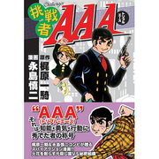 挑戦者AAA(マンガショップシリーズ 46) [コミック]