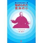 秘められた自由の心-カリフォルニアのチベット仏教 [単行本]