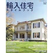 輸入住宅スタイルブック Vol.4(NEKO MOOK 1640) [ムックその他]