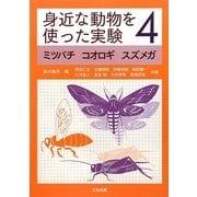 身近な動物を使った実験〈4〉ミツバチ・コオロギ・スズメガ [単行本]