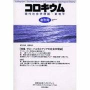 コロキウム 第1号(2006年6月)-現代社会学理論・新地平 [単行本]