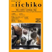 iichiko SPRING 2007 [単行本]