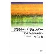 実践の中のジェンダー―法システムの社会学的記述 [単行本]