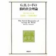 G.H.ミードの動的社会理論 [単行本]