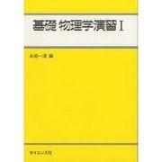 基礎物理学演習 1(ライブラリ工学基礎物理学 別巻 1) [全集叢書]