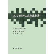 ミルトン・エリクソンの心理療法セミナー [単行本]