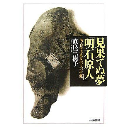 見果てぬ夢「明石原人」―考古学者直良信夫の生涯 オンデマンド版 [単行本]