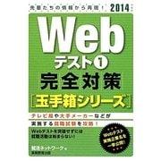 Webテスト〈1〉完全対策玉手箱シリーズ〈2014年度版〉 [単行本]