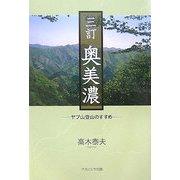 奥美濃―ヤブ山登山のすすめ 三訂版 [単行本]