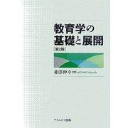 教育学の基礎と展開 第2版 [単行本]