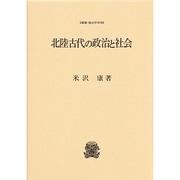 北陸古代の政治と社会(叢書・歴史学研究)