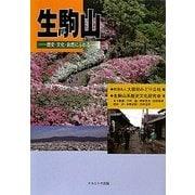 生駒山―歴史・文化・自然にふれる [単行本]