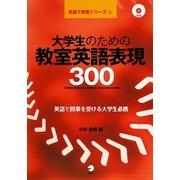 大学生のための教室英語表現300(英語で授業シリーズ) [単行本]