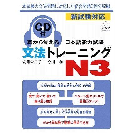 耳から覚える日本語能力試験文法トレーニングN3 [単行本]