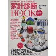 家計診断BOOK〈2005年度版〉―わが家のやりくりポイントがわかる! [単行本]