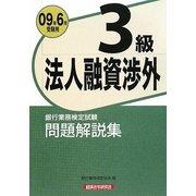 銀行業務検定試験 法人融資渉外3級問題解説集〈2009年6月受験用〉 [単行本]