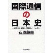 国際通信の日本史 [単行本]