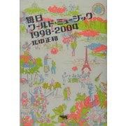 毎日ワールド・ミュージック1998-2004 [単行本]