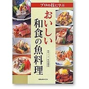 おいしい和食の魚料理-プロの技に学ぶ(旭屋出版MOOK) [ムックその他]