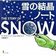 雪の結晶ノート [単行本]