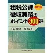 租税公課徴収実務のポイント300選 全訂版