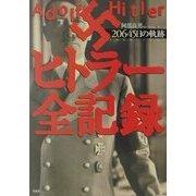ヒトラー全記録―20645日の軌跡 [単行本]