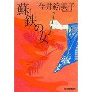 蘇鉄の女(時代小説文庫) [文庫]