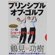 プリンシプル・オブ・ゴルフ Part2 ショートゲーム編[D