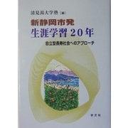 新静岡市発 生涯学習20年―自立型長寿社会へのアプローチ [単行本]
