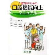 介護予防のための口腔機能向上マニュアル [単行本]