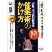 催眠術のかけ方[DVD]