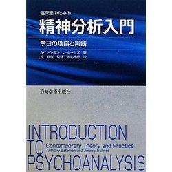 臨床家のための精神分析入門―今日の理論と実践 [単行本]