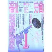 福祉労働 93-障害者・保育・教育の総合誌 季刊 [単行本]