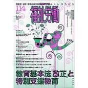 季刊福祉労働 114 [単行本]