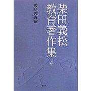 柴田義松教育著作集〈4〉教科教育論 [全集叢書]
