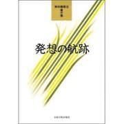 発想の航跡-神田橋條治著作集 [単行本]