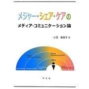 メジャー・シェア・ケアのメディア・コミュニケーション論 [単行本]