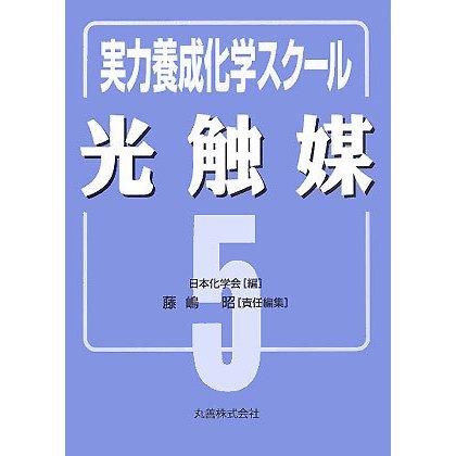 実力養成化学スクール〈5〉光触媒 [全集叢書]