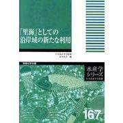 水産学シリーズ 167 [全集叢書]