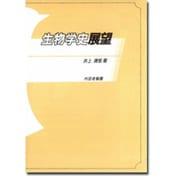生物学史展望 第3版 [単行本]