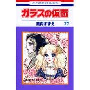 ガラスの仮面 27(花とゆめCOMICS) [コミック]