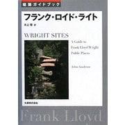 フランク・ロイド・ライト(建築ガイドブック) [全集叢書]